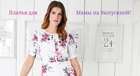 8cd845e7790 Лора Эшли - английский бренд женской одежды и интерьера №1 в Украине.